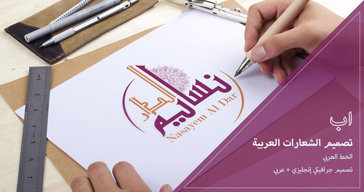 تصميم الخط العربي