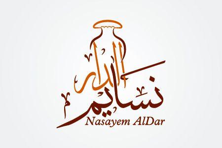 Nasayem Al-Dar Testimonial